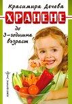 Хранене до 3 - годишна възраст - Красимира Дечева -