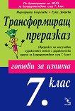 Трансформиращ преразказ - готови за изпита след 7. клас - Елка Добрева, Маргарита Георгиева -