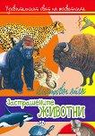 Удивителният свят на животните: Застрашените животни -