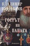 Гостът на Папата - Владимир Волков -