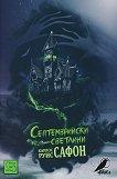 Септемврийски светлини - Карлос Руис Сафон - книга