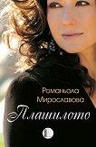 Плашилото - Романьола Мирославова - книга