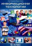 Информационни технологии за 6. клас + онлайн материали - Иван Първанов, Людмил Бонев -