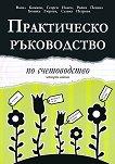Практическо ръководство по счетоводство - книга