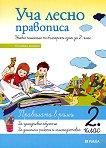 Уча лесно правописа - учебно помагало по български език за 2. клас - Мария Бунева, Ангелина Жекова - учебна тетрадка
