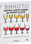 Виното - всичко, което трябва да знаем за него - книга