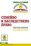 Семейно и наследствено право - Методи Марков -
