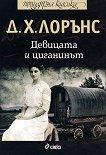 Девицата и циганинът - Д. Х. Лорънс - книга