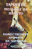 Тамянът - мозъкът на небето: Божествените аромати на здравето - книга