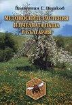Медоносните растения и пчелната паша в България - Валентин Г. Петков -