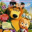 Маша и Мечока - диск 1 - филм