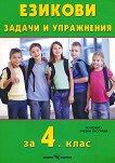 Езикови задачи и упражнения за 4. клас - Веселина Минчева -