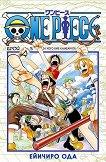One Piece - Брой 5: За кого бие камбаната -