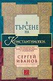 В търсене на Константинопол - Сергей Иванов -