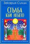 Хрониките на Земята - книга 2: Стълба към небето -
