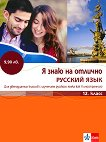 Я знаю на отлично русский язык: Помагало по руски език за 12. клас + CD - учебник