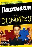 Психология for Dummies - Адам Кеш -