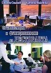Организация и функциониране на кухнята, ресторанта и хотела - втора част: Организация и функциониране на ресторанта - Стамен Стамов, Кремена Никовска -