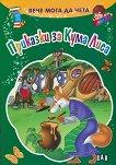 Вече мога да чета: Приказки за Кума Лиса -