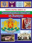 Моята първа книга за националните символи на България - Любомир Русанов - детска книга