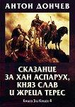 Сказание за хан Аспарух, княз Слав и жреца Терес - Книга 3 и 4 - Антон Дончев -