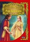 Светът на приказките: Ран Босилек - Ран Босилек - детска книга