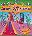 Залепи! Оцвети! Книжка с 32 стикера: Топмодели - детска книга