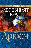 Прокълнатите крале - книга 1: Железният крал - книга