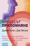 Процесът припомняне - Джо Витале, Даниел Барет - книга