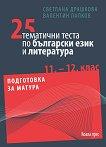 25 тематични теста по български език и литература за 11. - 12. клас - Светлана Драшкова, Валентин Лалков -