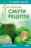 Зелени смути рецепти. 10-дневен детокс - Джей Джей Смит -