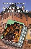 Българи от старо време - Любен Каравелов - книга