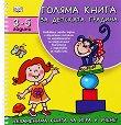Голяма книга за детската градина. За деца от 3 до 5 години - Албена Иванович, Росица Христова - детска книга