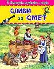 Седем български приказки с поука: Сливи за смет -