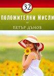 32 положителни мисли от Петър Дънов - Мария Василева -