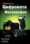 Тайните на цифровата фотография - част 3: Професионални фотографски техники - стъпка по стъпка - Скот Келби -