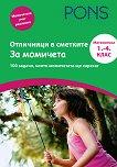 Отличници в сметките - за момичета : Математика 1., 2., 3. и 4. клас - Ева Кристиан -