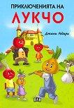 Приключенията на Лукчо - Джани Родари - детска книга