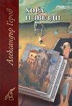 Хора и звезди - книга