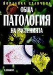 Обща патология на растенията - Йорданка Станчева -