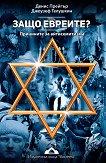 Защо евреите: Причините за антисемитизма -