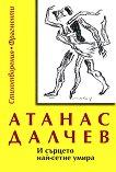 И сърцето най-сетне умира - Атанас Далчев -