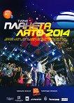 Турне Планета лято 2014 - 3 DVD -