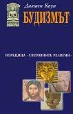 Будизмът: Кратко описание - Дамиен Къун - книга