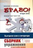 Браво! Част 7: Сборник с упражнения по български език и литература за 2. клас - Наталия Огнянова -