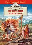 Приказки на народите - книга