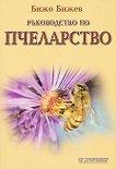 Ръководство по пчеларство - Бижо Бижев -