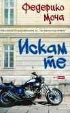 Искам те - Федерико Моча - книга