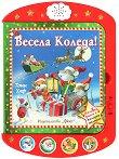 Весела Коледа! - Коледна книга с 4 коледни мелодии - детска книга