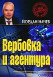 Вербовка и агентура - Йордан Начев -